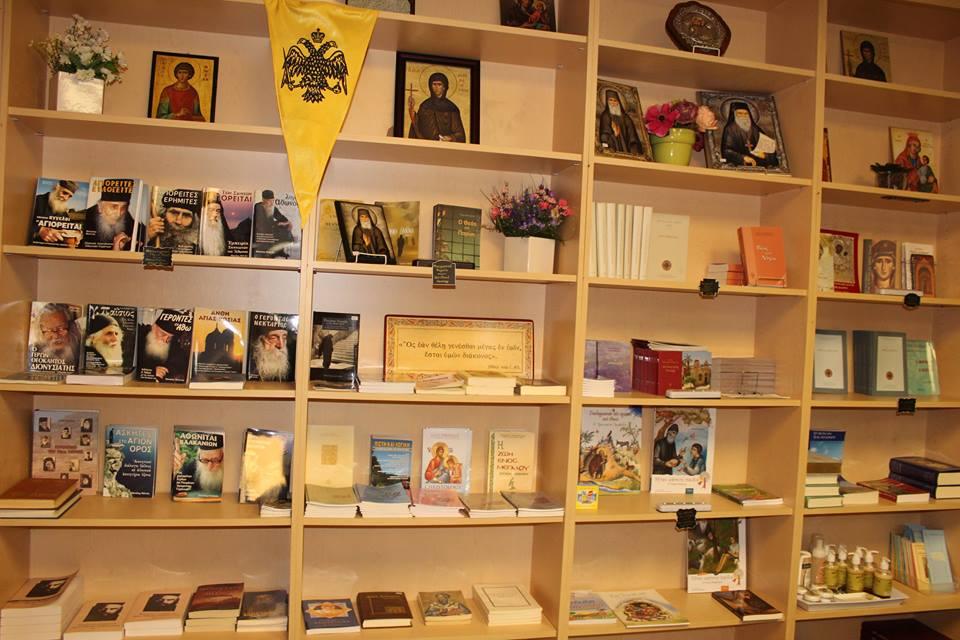 Saint Nicholas Book Store 2016
